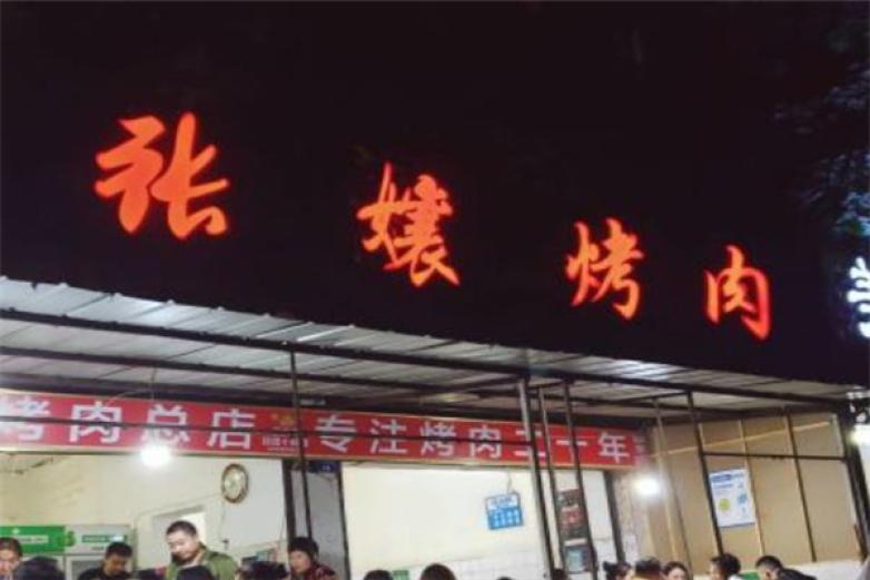 张孃烤肉加盟