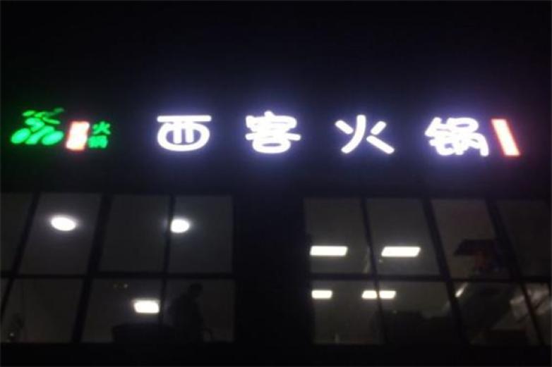 西客火锅加盟