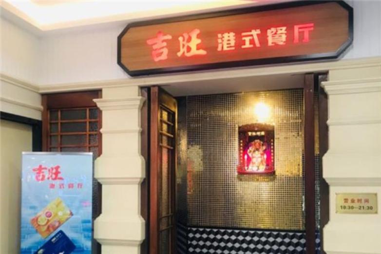吉旺港式茶餐厅加盟