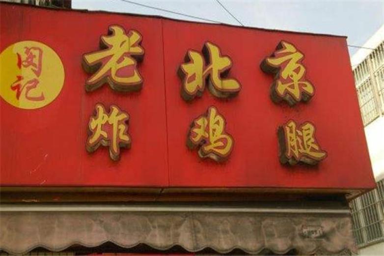 闵记老北京炸鸡腿加盟