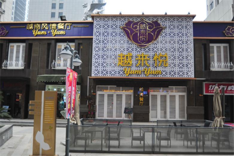 越来悦越南菜主题餐厅加盟