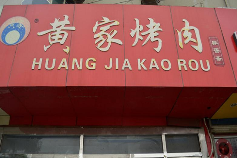 异香斋黄家烤肉