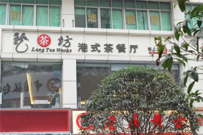 龙茶坊茶餐厅加盟
