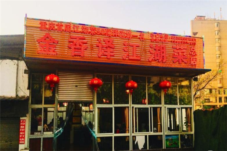 金香譯江湖菜加盟