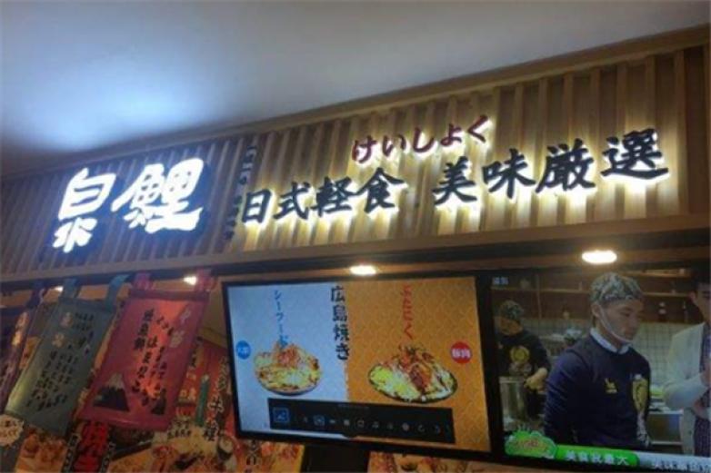 泉鲤日式小食加盟