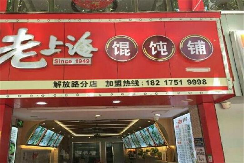 庭派老上海馄饨铺加盟