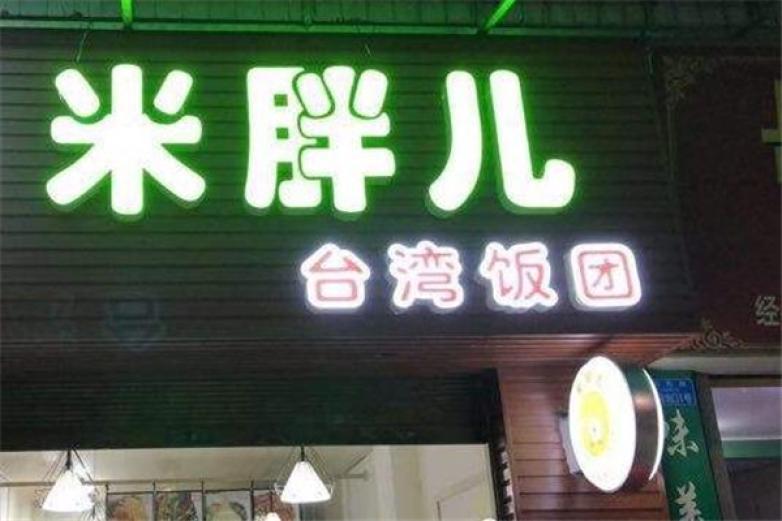 米胖儿台湾饭团加盟