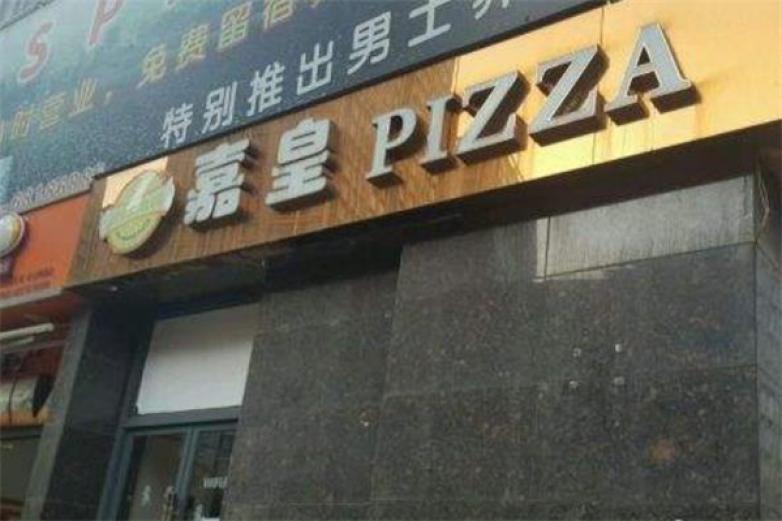 嘉皇披萨加盟