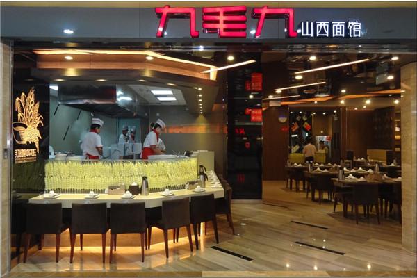 九毛九中餐馆加盟条件有哪些