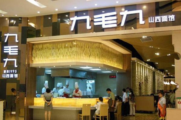 九毛九中餐馆加盟可以吗