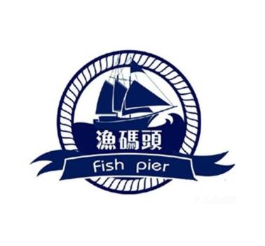 漁碼頭海鮮小咖