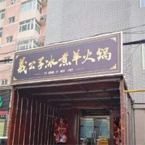 義公子冰煮羊火锅