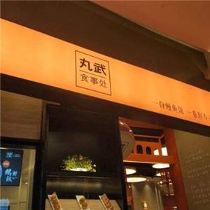 丸武食事处寿司