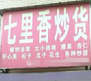 七里香炒货坊