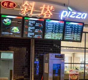托思斜塔披萨