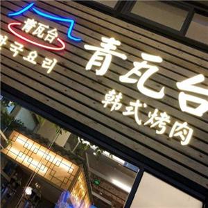 青瓦台韩式烤肉
