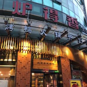 炉得香北京烤鸭火锅