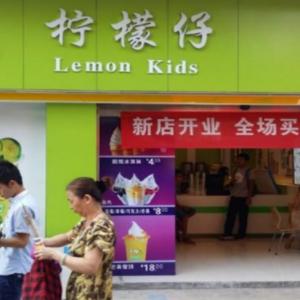 柠檬仔饮品