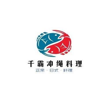 千霸冲绳料理