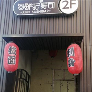 旬鲜记寿司