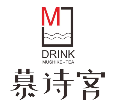 慕诗客茶饮