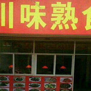 川味熟食店