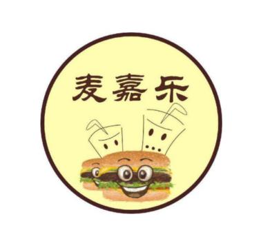 麥嘉樂炸雞漢堡