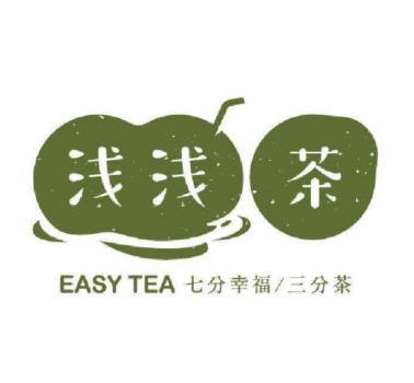 浅浅茶茶饮