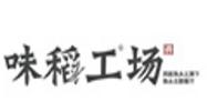 味稻工场湘菜馆