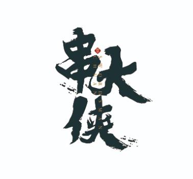 串大侠火锅串串香