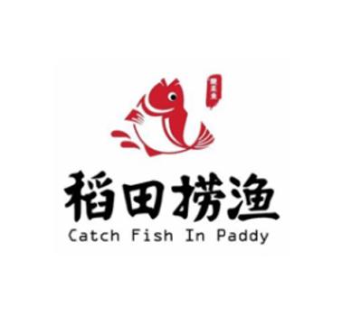 稻田撈漁酸菜魚火鍋
