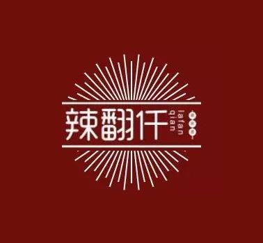 辣翻仟串串火锅
