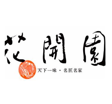 花開園韓國燒烤