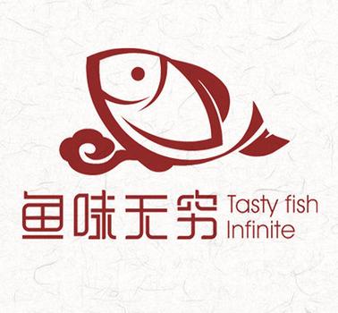 鱼味无穷醉炉烤鱼