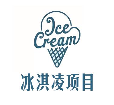 冰淇淋项目