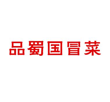 品蜀国冒菜