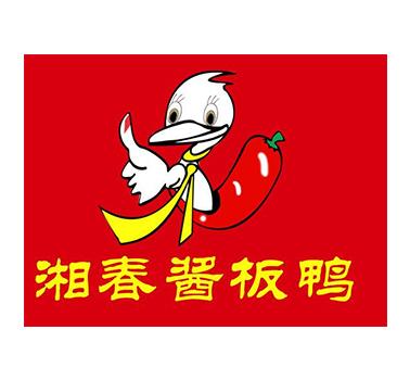 湘春酱板鸭熟食