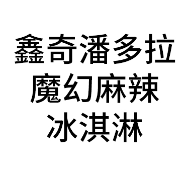鑫奇潘多拉魔幻麻辣冰淇淋