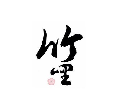 竹哩日本料理
