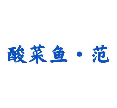 酸菜鱼·范
