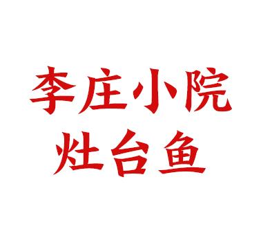 李庄小院灶台鱼