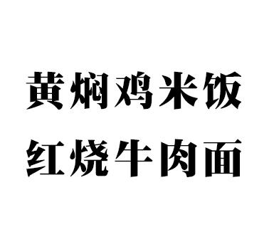 黄焖鸡米饭红烧牛肉面