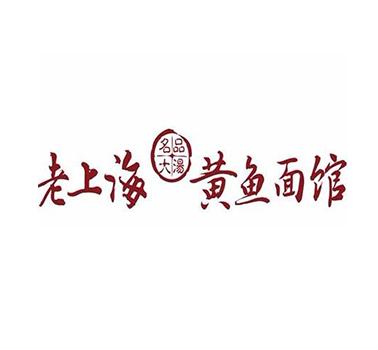 老上海黄鱼面馆