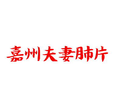 嘉州夫妻肺片