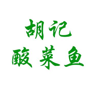 胡記酸菜魚