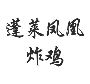 蓬莱凤凰炸鸡