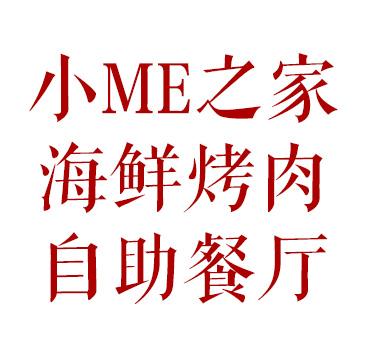 小ME之家海鲜烤肉自助餐厅