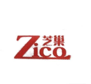 Zico芝巢手工现烤披萨