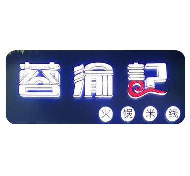 蓉渝记火锅米线