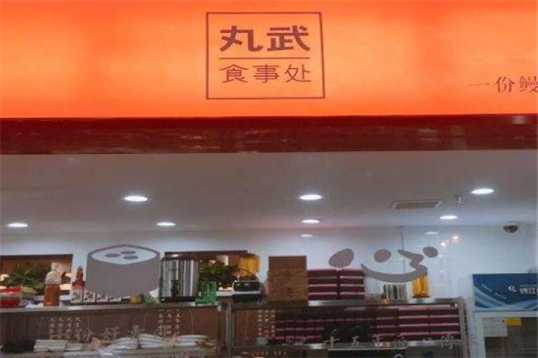 丸武食事处寿司加盟